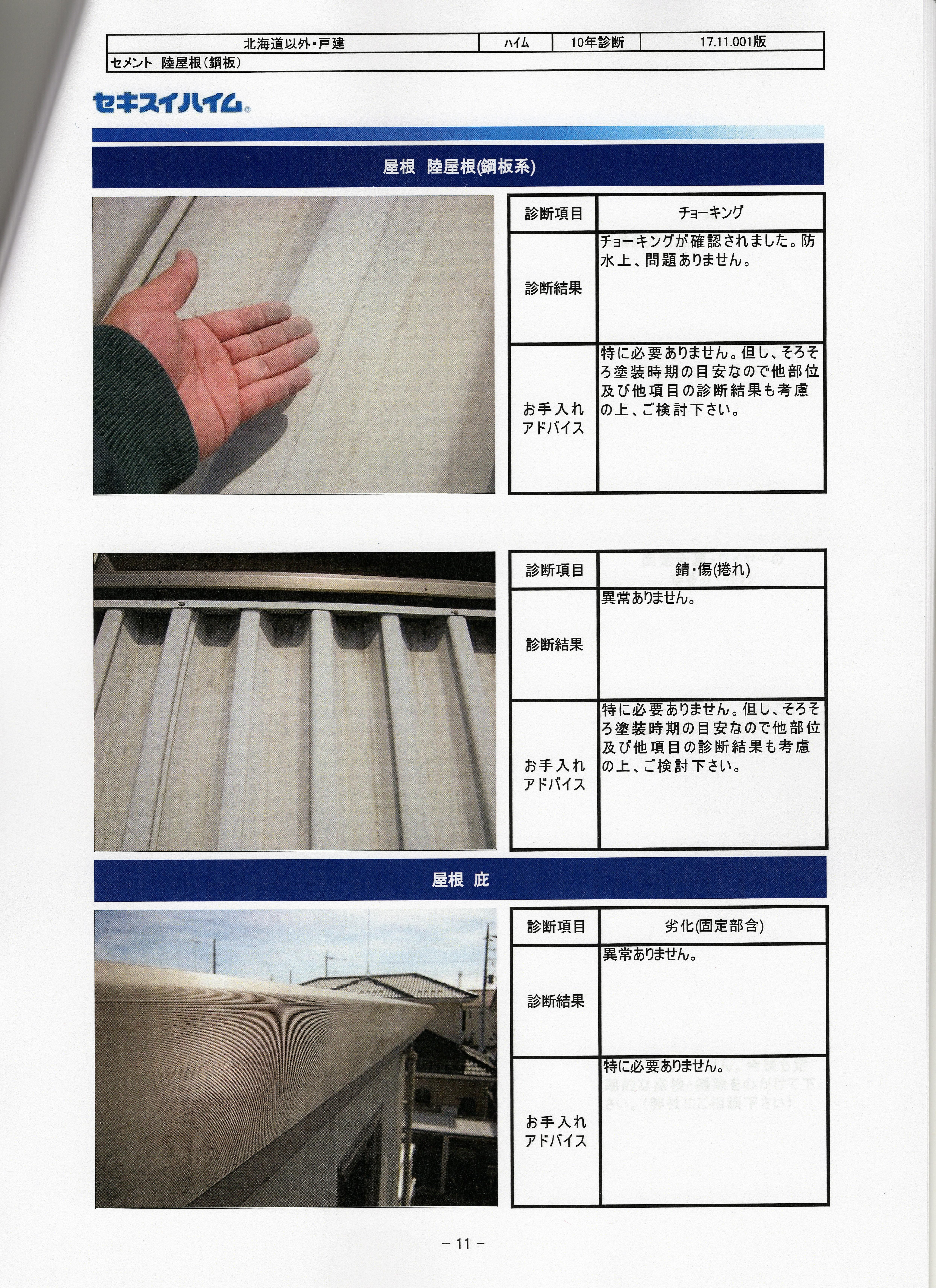 点検報告書(屋根)