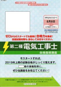 第二種電気工事士資格取得資料