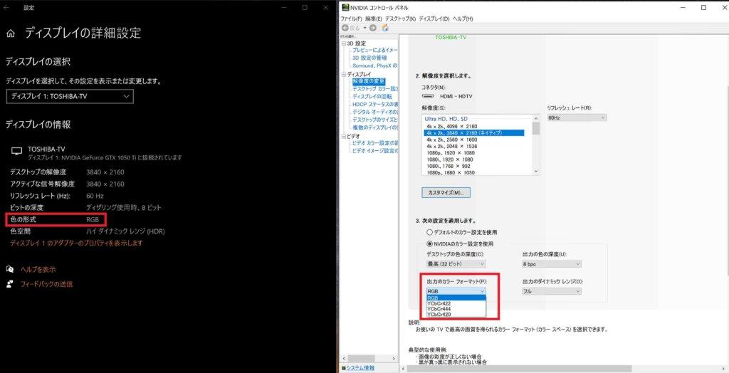 出力色情報(YCbCrからRGBへ変更)