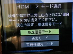 HDMIモード選択
