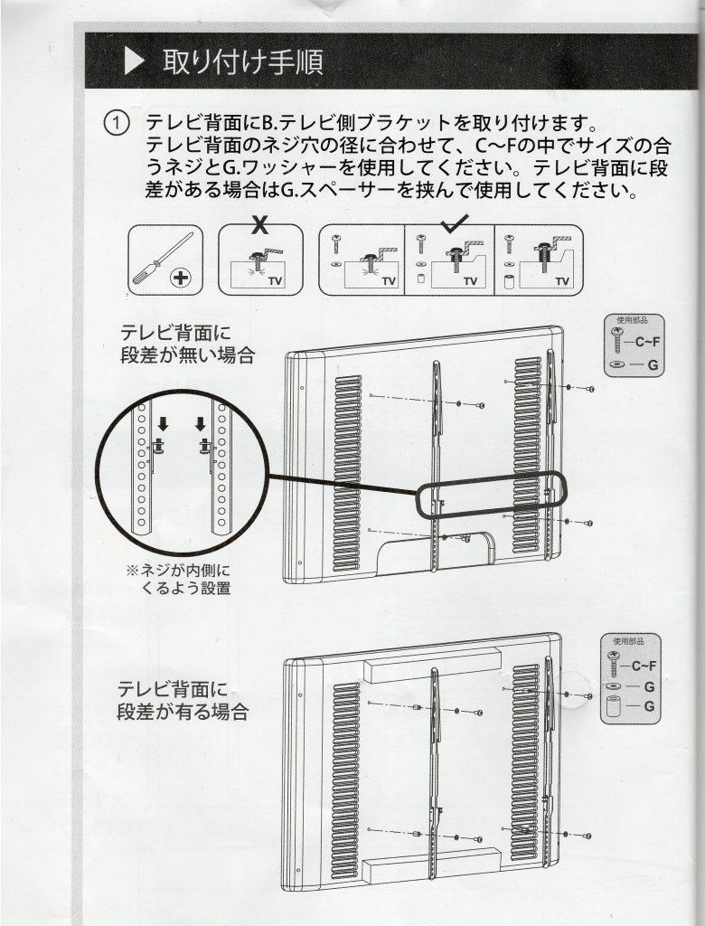 取付説明書(テレビ背面金具取付)