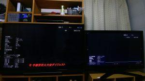 テレビ側入力信号確認