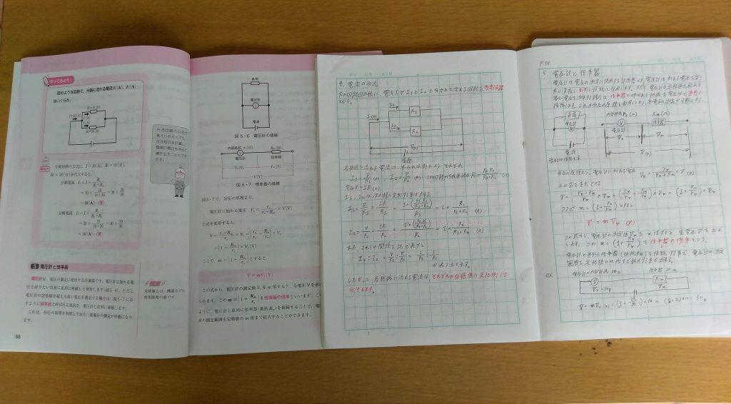 教科書&ノート