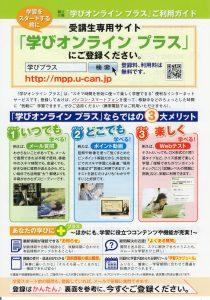 オンライン学習パンフレット