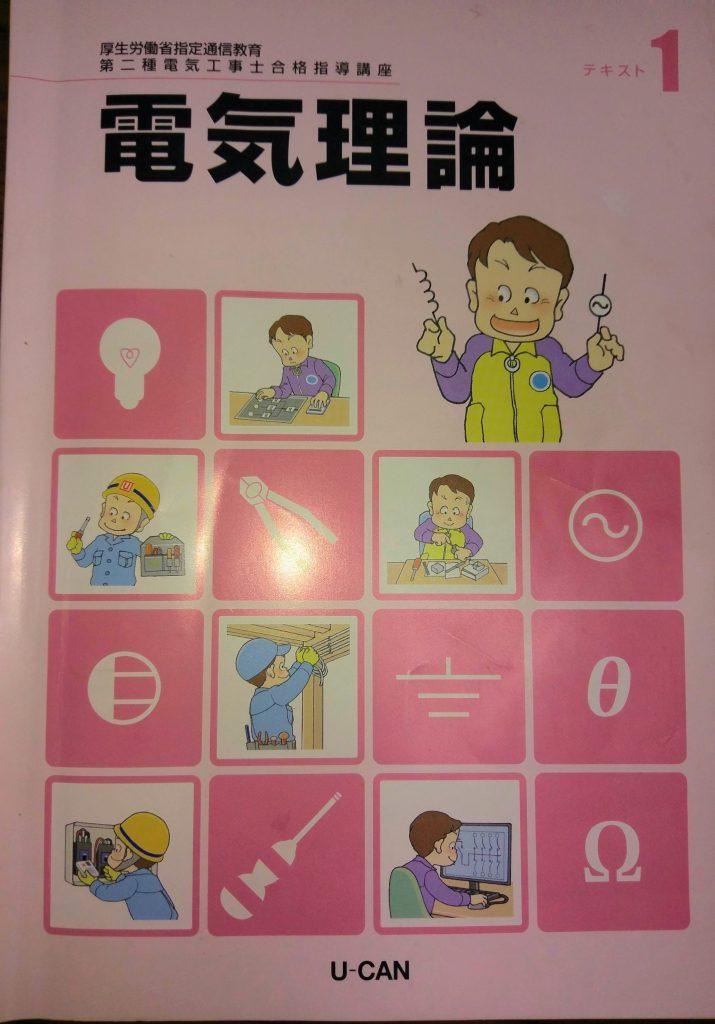 電気論理テキスト表紙