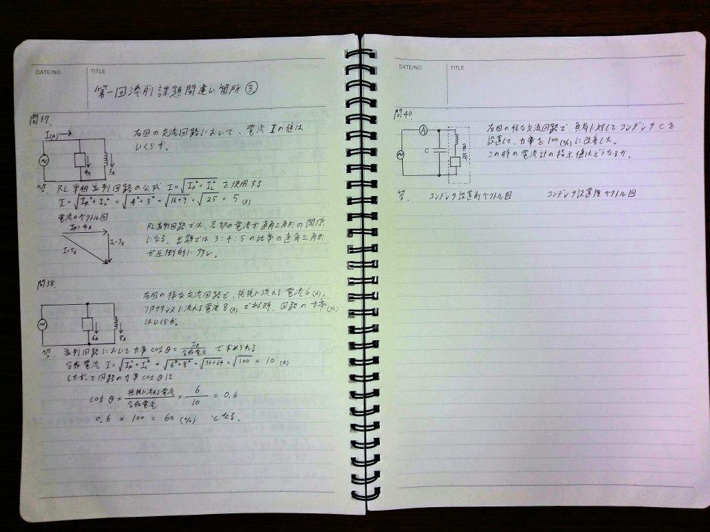 復習ノート3