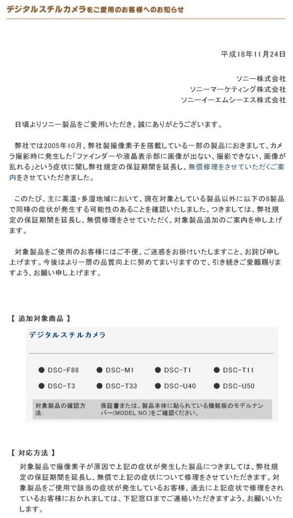 DSC-T1 CCD不具合