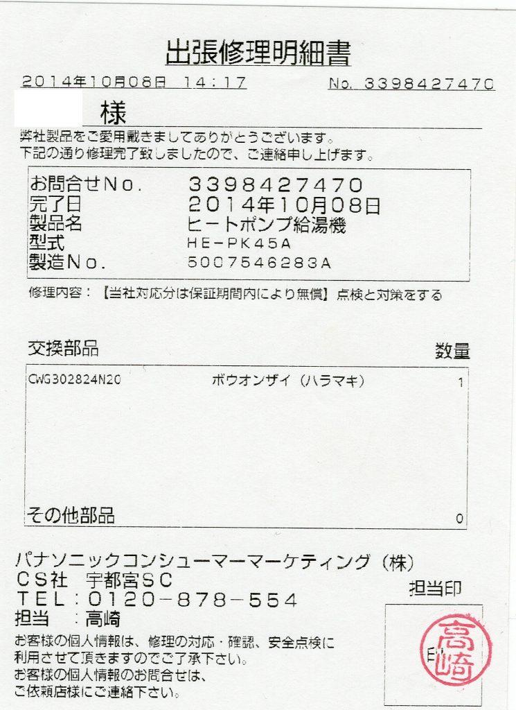 2014年10月8日リコール対応修理完了表