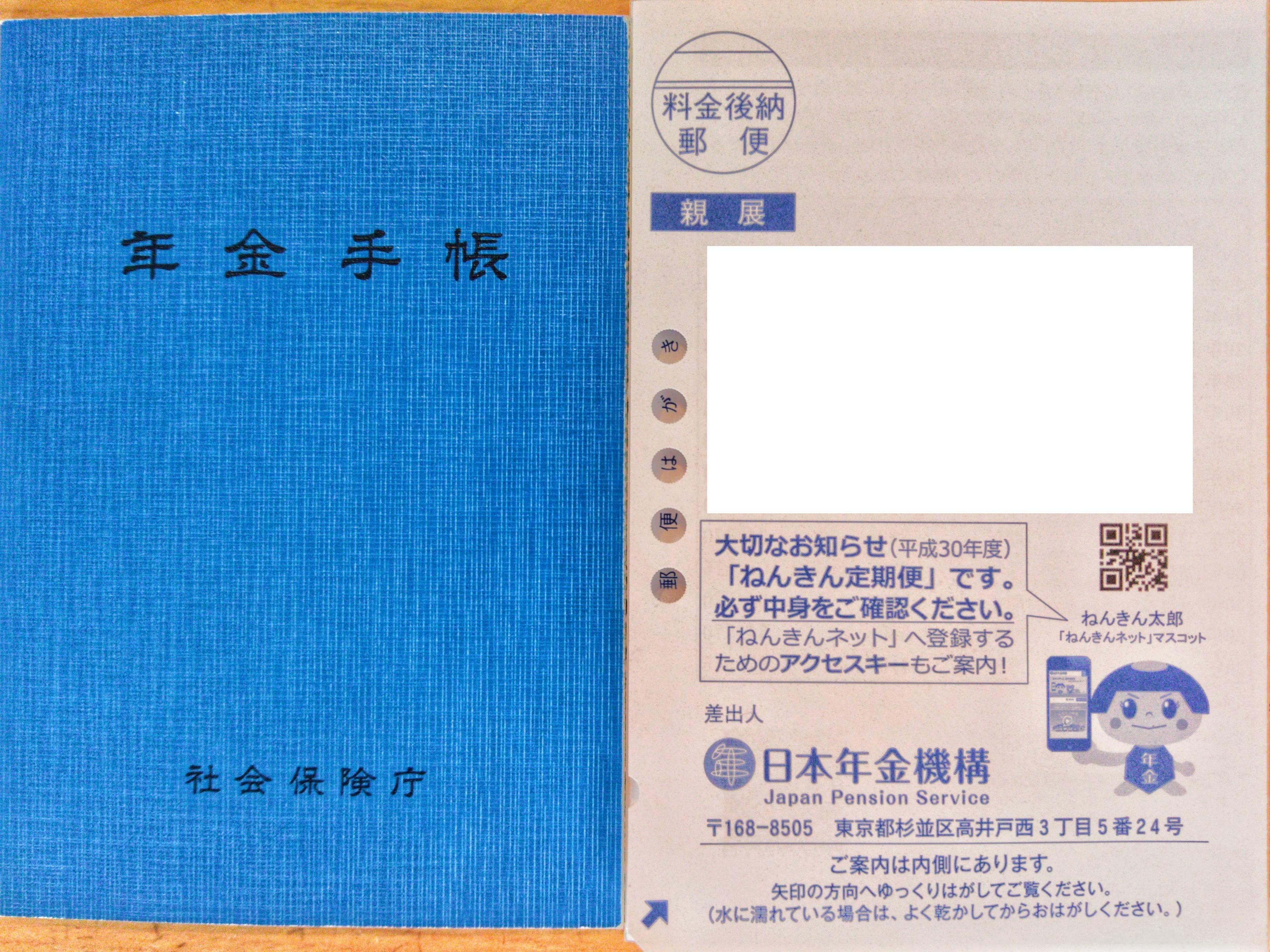 年金手帳と年金定期便