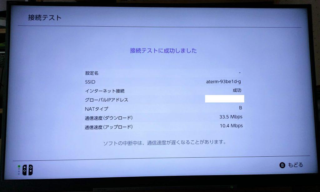 任天堂Switchインターネット接続確認