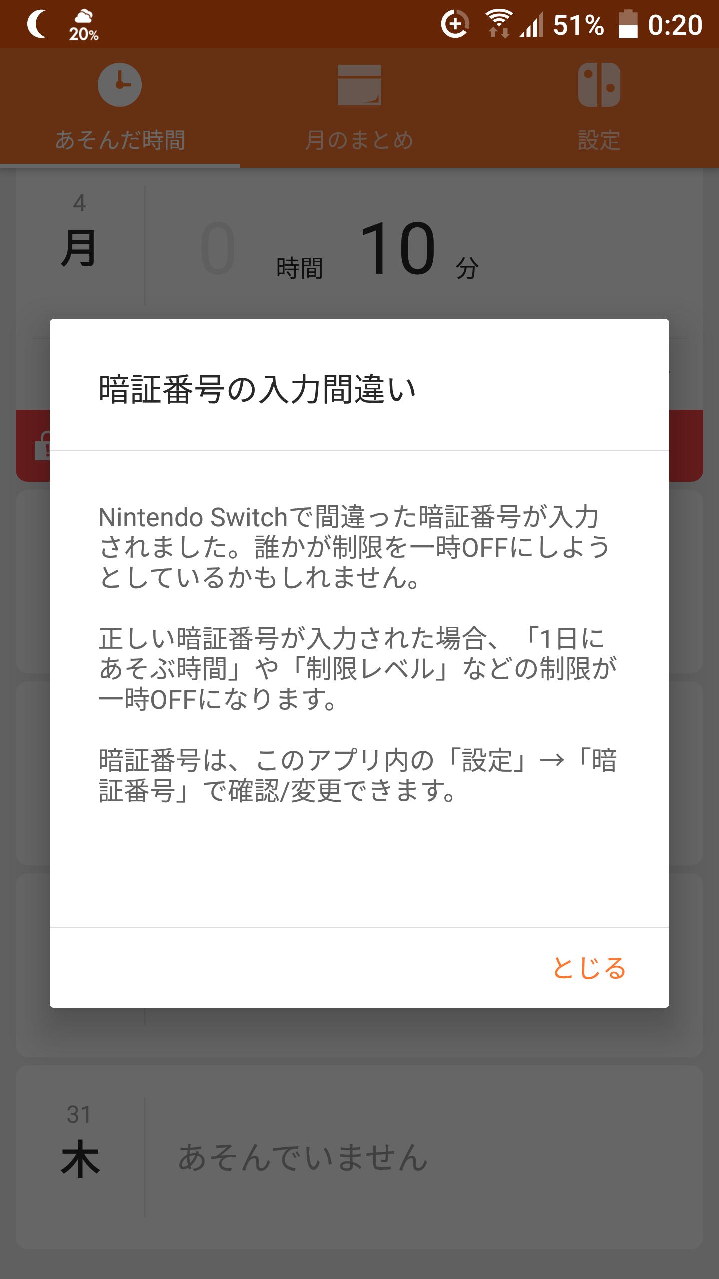 設定 Switch みまもり