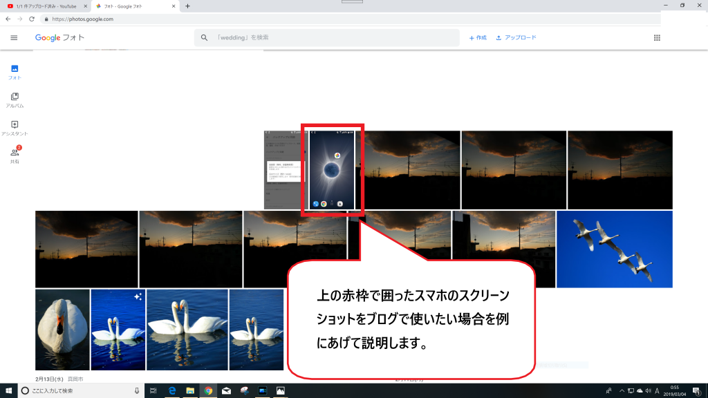 ①グーグルフォトスクリーンショットサムネイル画面