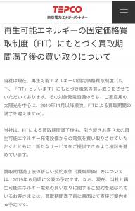 東京電力固定価格買取制度終了後の価格について