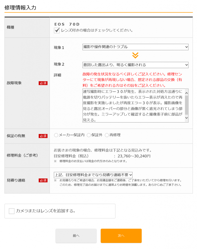 修理情報入力(詳細情報入力済)