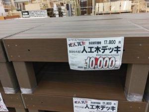 ジョイフル本田人工木デッキ展示