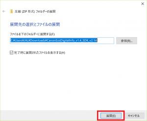ファイルの展開(ファイル解凍)