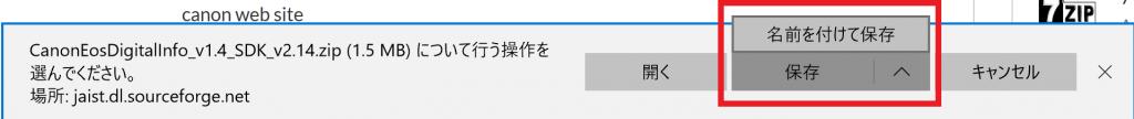 ダウンロードファイル選択(保存を選択)