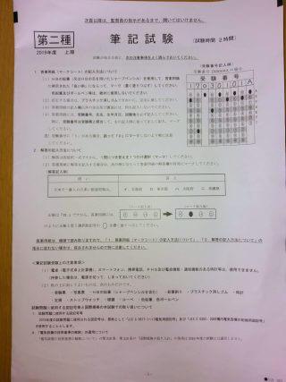 2019年上期第二種電気工事士筆記試験