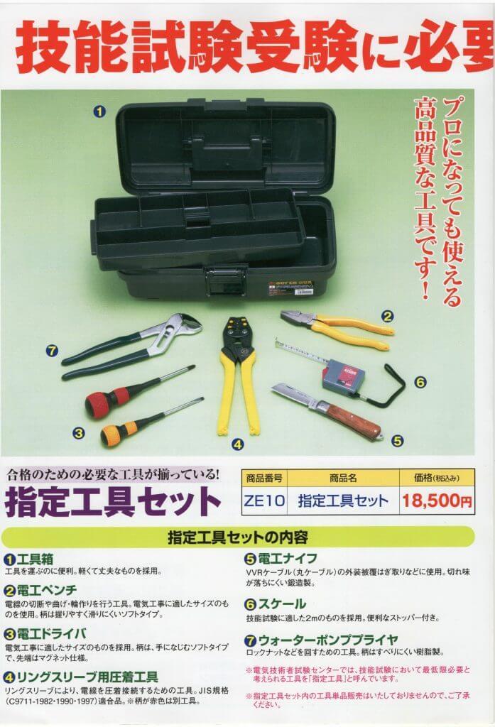 工具通信販売