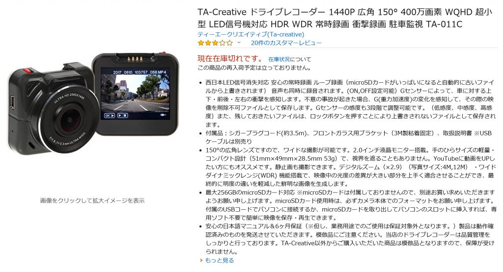 私が購入したドライブレコーダー(詳細情報)