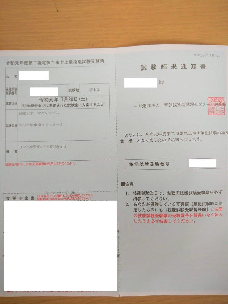 学科試験合格通知&実技試験受験票