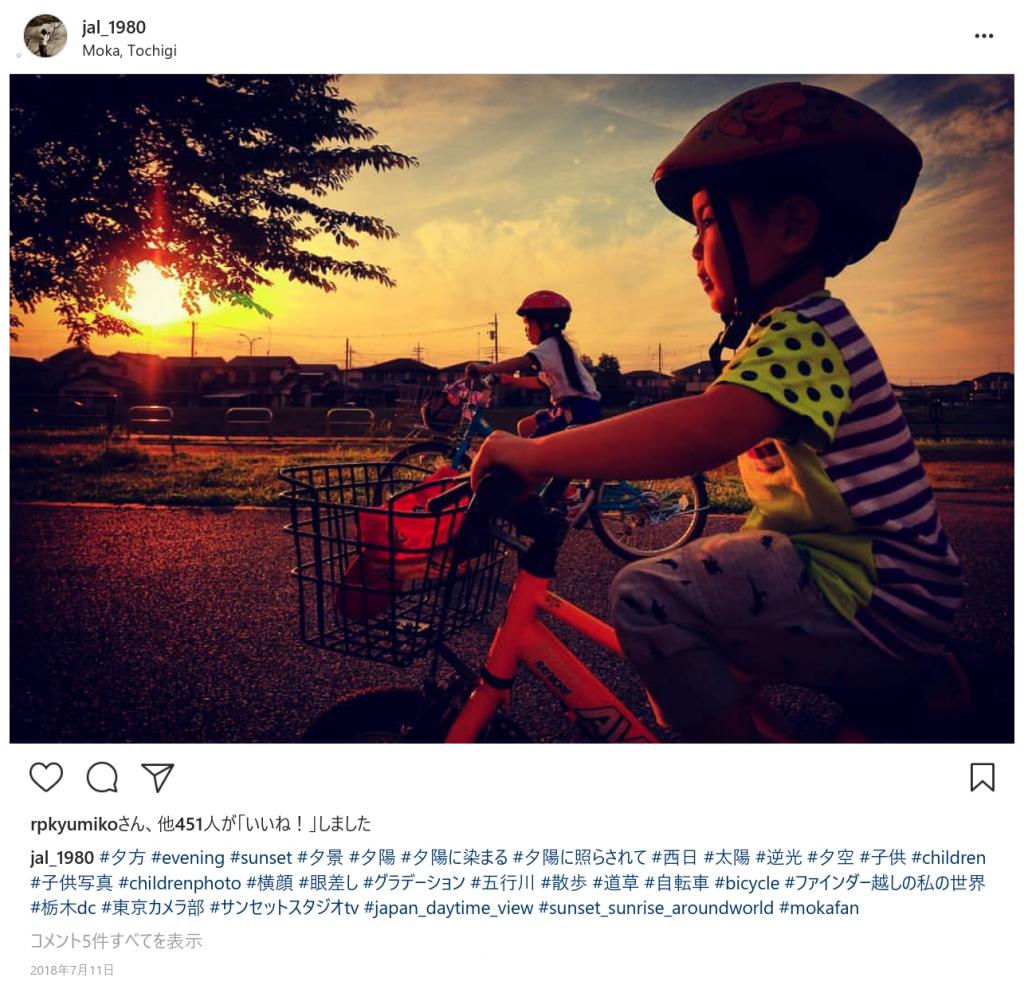 夕暮れ自転車(インスタグラム投稿)