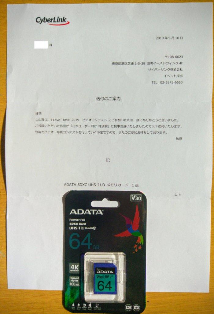 コンテスト受賞商品送付
