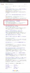 Google検索順位