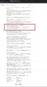 グーグル検索順位
