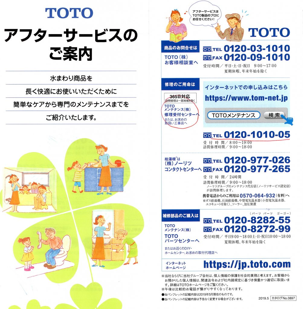 TOTOアフタサービスパンフレット