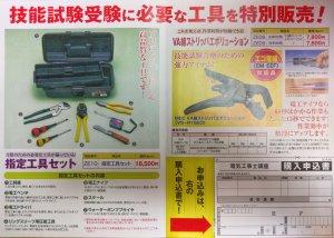 ユーキャン工具通信販売冊子