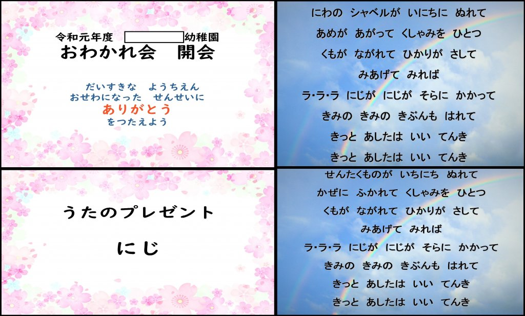 おわかれ会(PCスライド投影イメージ)