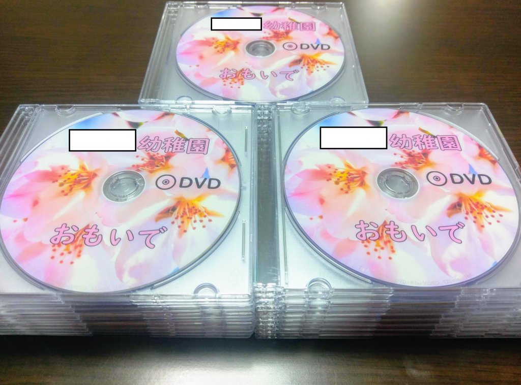 DVD盤面印刷