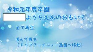 DVDメニュー1