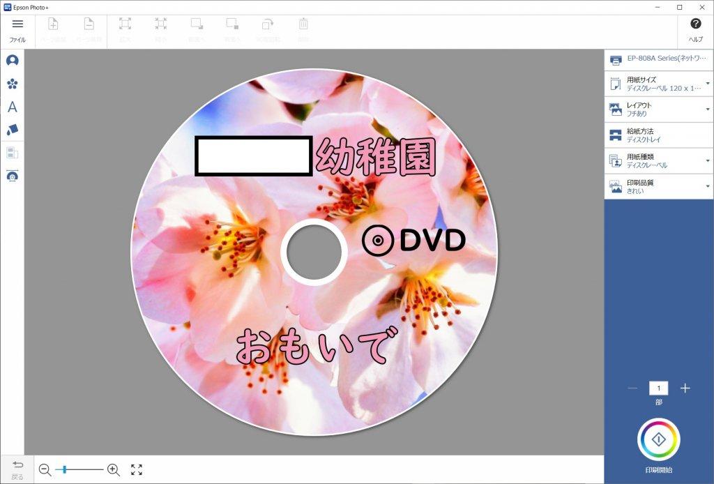 DVD盤面印刷ソフト
