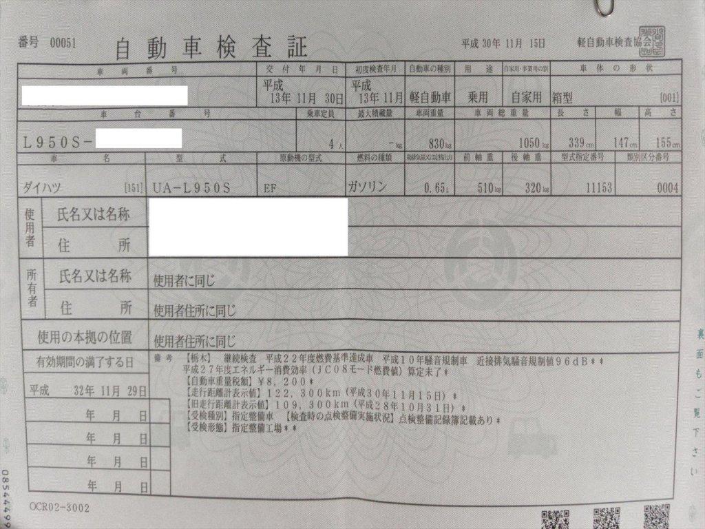 MAX車検証(初年度登録平成13年)