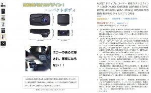 AUKEY(オーキー)2カメラ方式ドライブレコーダーDR03