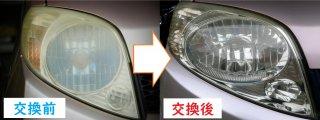 ヘッドライト交換前後差比較