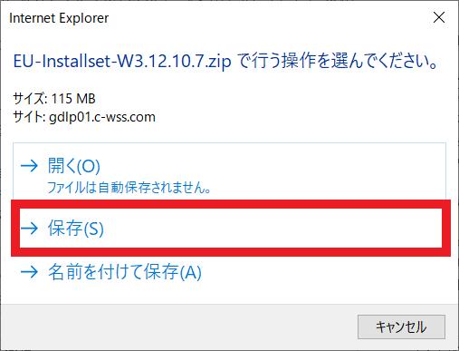 ダウンロードファイル保存を選択
