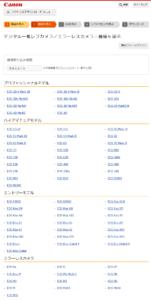 EOSユーティリティーダウンロード機種選択