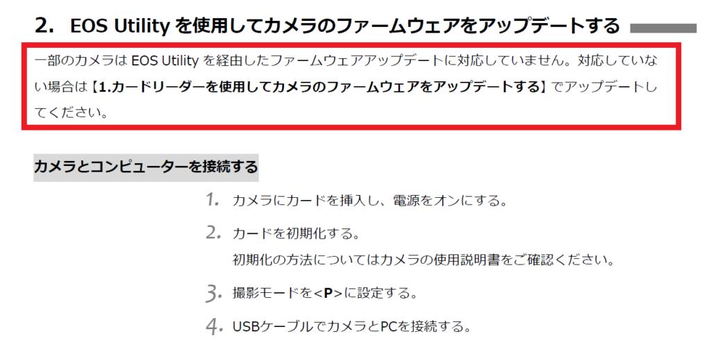 EOSユーティリティーを使ったアップデート手順(カメラによって出来ない場合がある)
