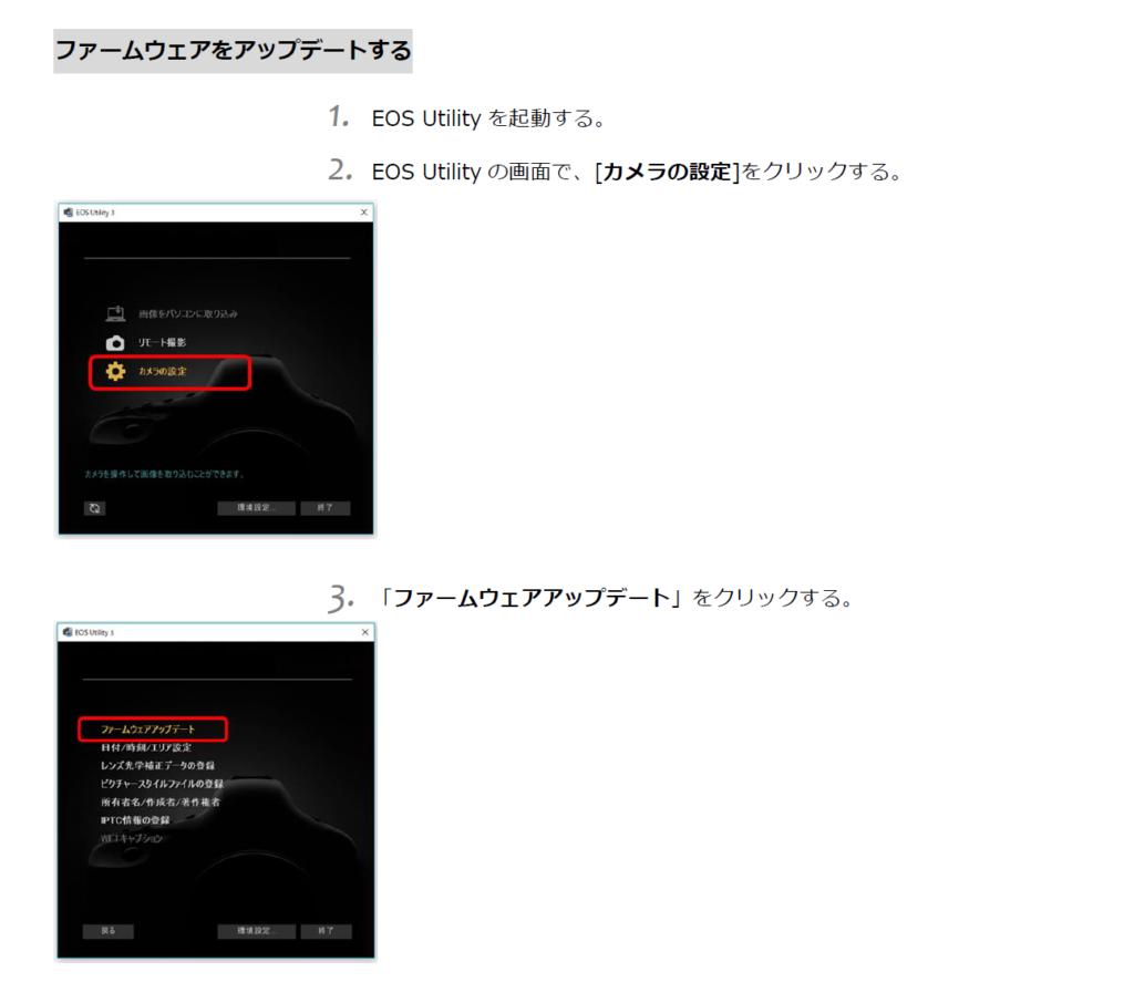 EOSユーティリティーを使ったアップデート手順(ファームウェアアップデートが表示されない)