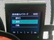 赤外線カメラモード選択画面
