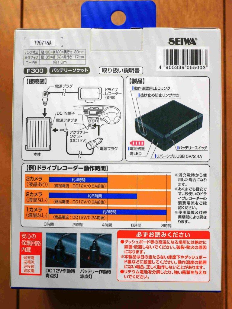 SEWAシガーソケット電源供給バッテリー