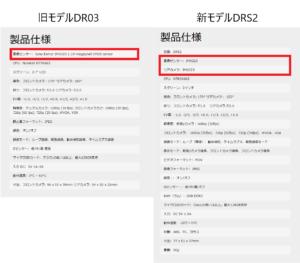 DR03 vs DRS2 製品仕様比較表