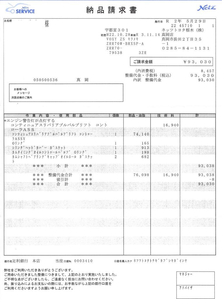 VOXYバルブコントローラー交換費用明細