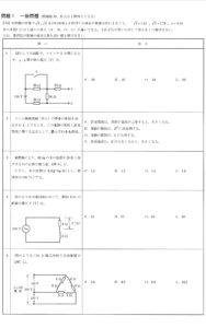 令和元年上期第二種電気工事士筆記試験問題1