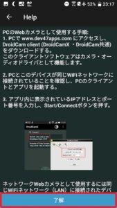 アプリの詳細説明