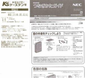 NEC Aterm WG600HP 説明書&保証書