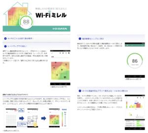 Wi-FiミレルHP紹介画像
